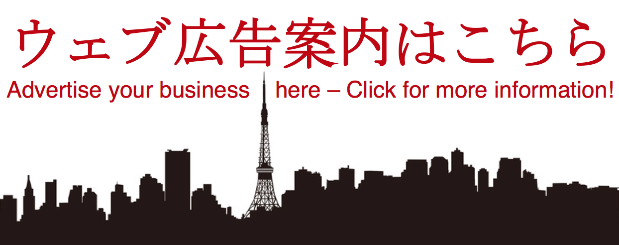 Advertise Here - Japan Chemical Daily