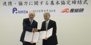 AIST and RIKEN to Form Comprehensive Alliance