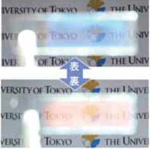 Tokyo University Develops Translucent Membrane with Designable Surface Colors