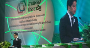 Industry–Government–Academia Alliance to Foster Thai Bioeconomy